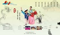 中国风水墨传统风格PSD网页设计
