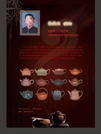 紫砂陶艺家个人宣传海报