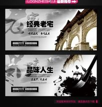 中国风 房产 投资 商业广告设计