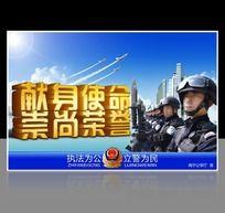 献身使命崇尚荣誉公安部队展板设计