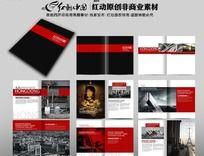 高端商务画册设计