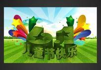 《六一儿童节促销》六一儿童节 61儿童海报
