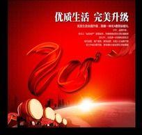 20周年店庆海报