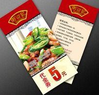 餐厅代金券设计图片素材