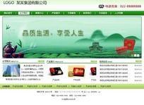 茶叶环保节能网站