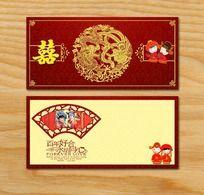 龙凤呈祥 传统结婚喜帖设计