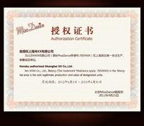 全国总代理授权证书模板素材