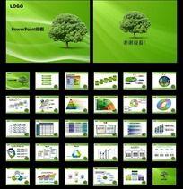 特色绿色环保企业PPT演讲模板设计