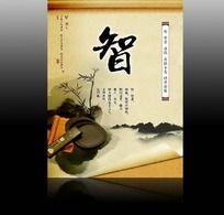 智 中国风展板 挂画