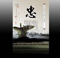 中国风展板之忠