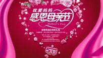 2012感恩母亲节促销海报