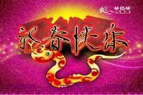 2013蛇年新春快乐宣传海报