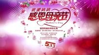 5.13感恩母亲节活动海报