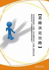 海报标语挂画3D小人 PSD