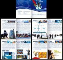 蓝色地球科技形象宣传画册PSD