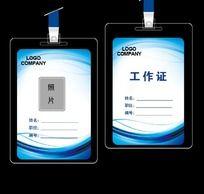 蓝色科技工作证胸牌设计