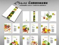 绿色食品画册设计