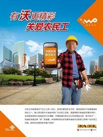 中国联通关爱农民工DM海报
