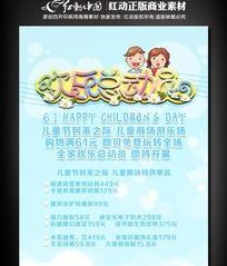 蓝色儿童节购物活动宣传单 PSD