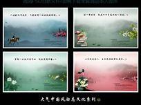 中国风 学校文化展板设计背景
