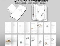 白色珠宝折页画册