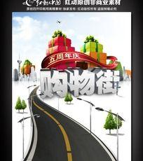 购物街五周年海报psd图片