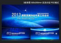 13款 蓝色科技会议展板背景素材PSD下载