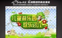 9款 六一儿童节活动宣传海报PSD下载