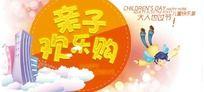 8款 《六一儿童节促销》六一儿童节 61儿童海报