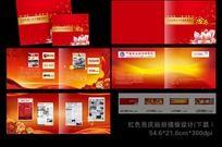 红色喜庆画册整套设计