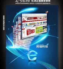 网络科技海报