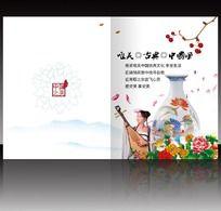 唯美中国风瓷器花瓣画册封面PSD