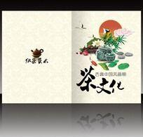 中国风底纹茶艺茶文化画册封面PSD