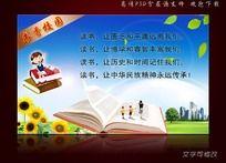 学校文化阅读节展板
