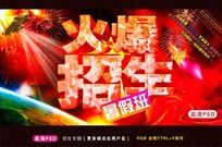 火爆招生PSD海报