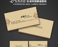 中国风名片古典名片素材