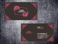 中式花纹名片