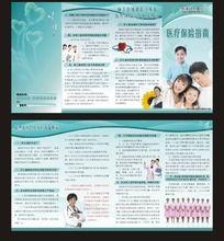 新农村医疗保险介绍4折页
