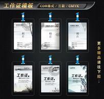 一组矢量中国风工作证