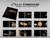 中国风企业文化宣传画册设计
