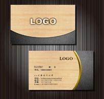 创意木纹名片