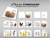 家禽画册设计psd素材