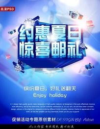 夏日海报惊喜约惠淘宝夏季活动促销广告