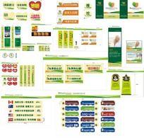 养生保健超市一整套广告制件画设计