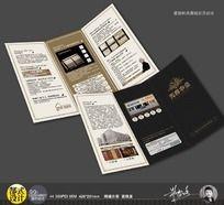 最新木业开关公司宣传折页设计