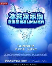 冰爽欢乐购 夏天活动促销海报 淘宝广告