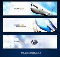 领航未来 勇往直前 远销全球 企业网站banner图片 PSD