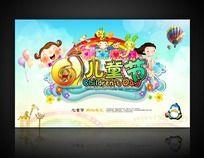 六一儿童节绚丽背景活动宣传素材