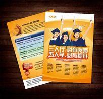 9款 培训学校招生、暑期招生宣传单素材PSD下载