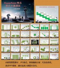 国际象棋绿色PPT表格背景